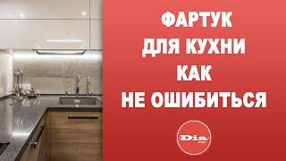 видео Как выбрать фартук для кухни
