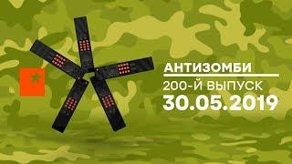 Антизомби — Юбилейный 200-й выпуск — 30.05.2019