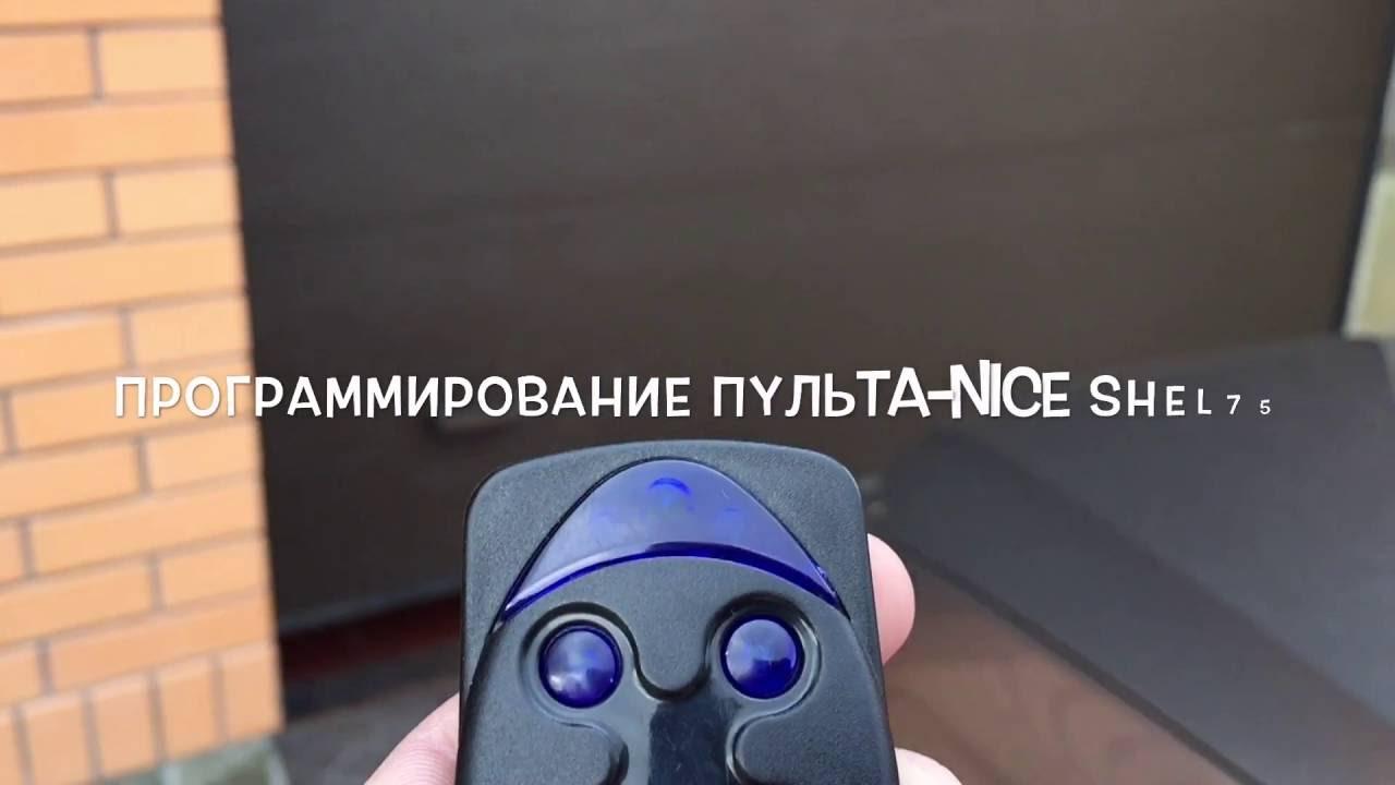 Программирование пульта Nice. Автоматические ворота Киев.