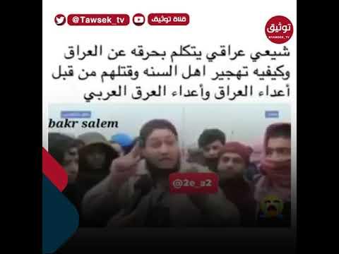 شيعي عراقي يتكلم بحرقة عن العراق وكيفية تهجير اهل السنة وقتلهم