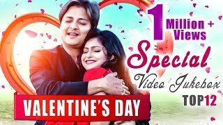 VALENTINE'S DAY SPECIAL : Best ROMANTIC ODIA SONGS 2016-2017 (Video Jukebox) | Sarthak Music