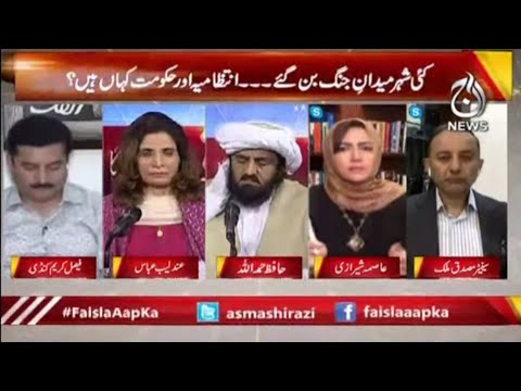 "Faisla Aap Ka With Asma Shirazi | PPP Nay ""Bap Ko Baap Bana Liya 