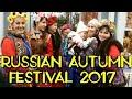 русская осень шуфутинский
