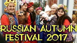 Russian Autumn Festival русская осень 2017