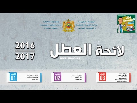 جديد لائحة العطل المدرسية 2016/2017 - السلك الابتدائي والاعدادي والثانوي والجامعة
