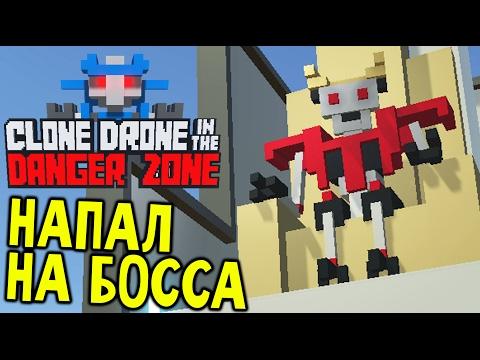 Clone Drone in the Danger Zone - КАК УБИТЬ РОБОТА ЦЕЗАРЯ (обновление прохождение на русском) #3