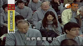 【金剛般若波羅蜜經358】| WXTV唯心電視台