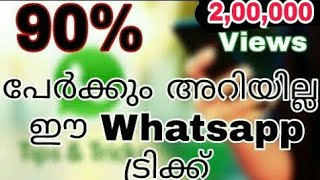 Whatsapp Latest Tricks & Tips - 2017 [MALAYALAM]