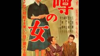 Uwasa no onna Theme (1954)