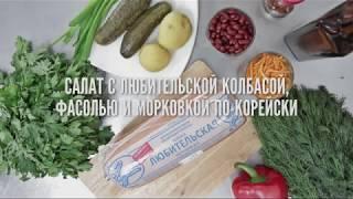 Салат с Любительской колбасой, фасолью и морковью по-корейски