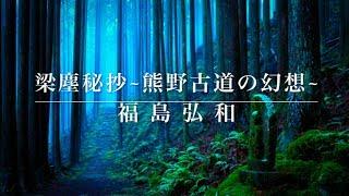 《吹奏楽名曲セレクト☆その4》梁塵秘抄~熊野古道の幻想~(福島弘和) 2...
