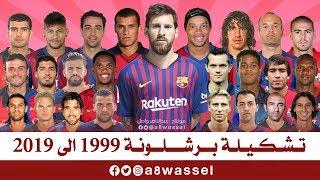 الفيديو المرتقب   تشكيلة برشلونة منذ عام 1999 حتى 2019 HD