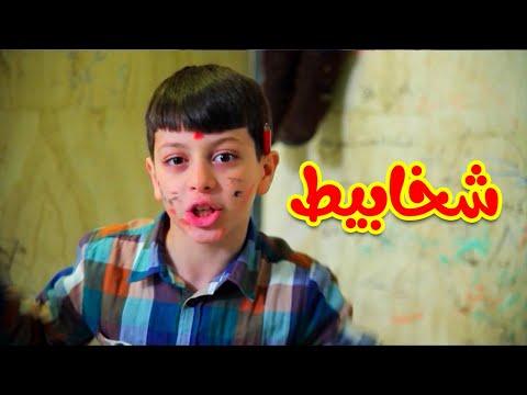 شخابيط - عصومي ووليد | Toyor Al Janah