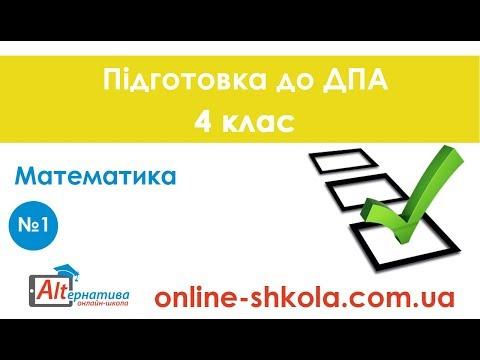 Підготовка до ДПА з математики №1 (4 клас)