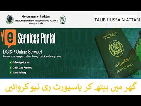 Renew Passport Online ( PAK) ( PART 01 )