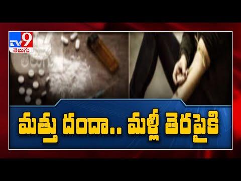 టాలీవుడ్ చుట్టూ శాండిలీవుడ్ డ్రగ్ కేసు?   Hero Tanish Respond on Bangalore Police Notices - TV9