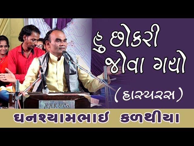 Chokri Jova Ayoto || Ghanshyam Kalthiya || Gujarati Comedy