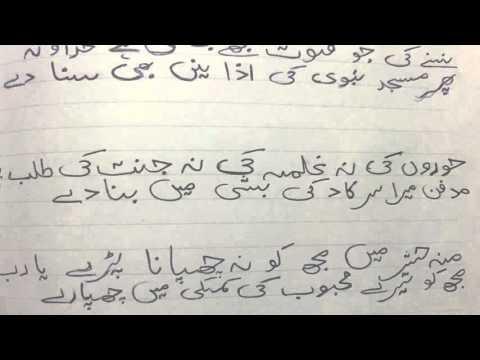 Naat lyrics in Urdu