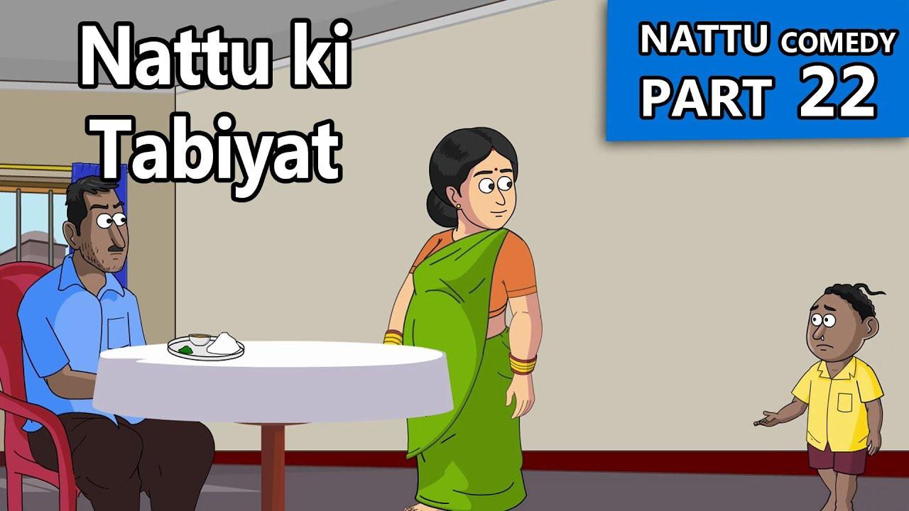 Nattu Comedy part 22 - Nattu ki tabiyat