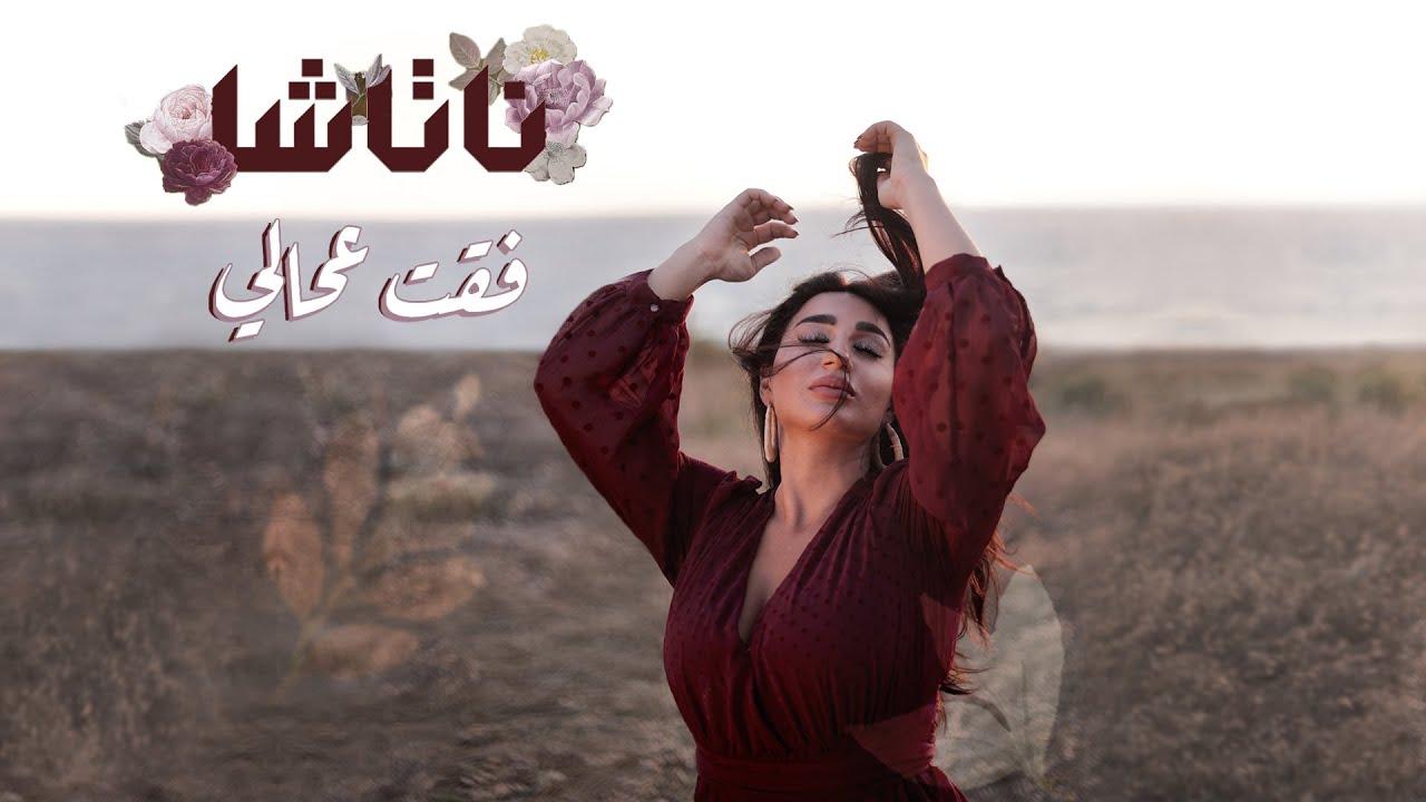 Download Natasha - Fe'et Aa Hali [Official Lyric Video] (2021) / ناتاشا - فقت عحالي