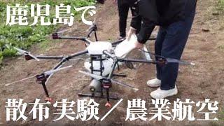 散布実験、鹿児島でドローンテストフライト | 農業航空