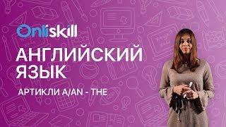 Английский язык 5 класс:  Артикли a/an - the