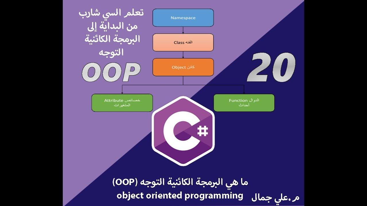 20 مفهوم ومعنى البرمجة الكائنية التوجه OOP في البرمجة