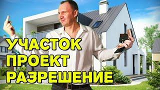 Покупка земельного участка. Разрешение на строительство дома и проект дома.
