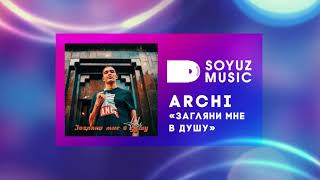 ARCHI - Загляни мне в душу  (официальная премьера трека)