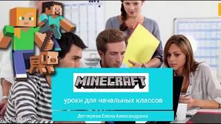 #iУчитель Дегтярева Майнкрафт для начальных классов