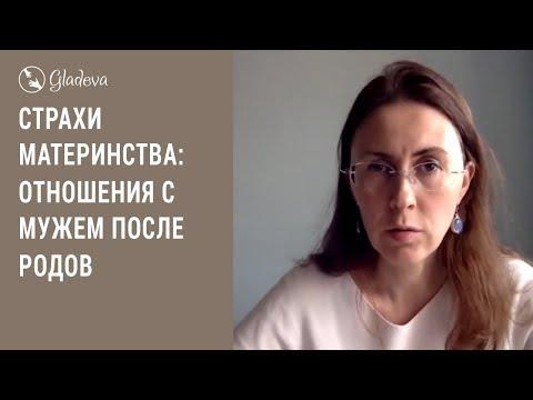 Как преодолеть страх беременности?   Отношения в семье после рождения ребенка   Елена Леонтьева