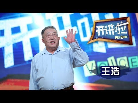 《开讲啦》 20171028 水文科学探秘生命起源 — 王浩 | CCTV