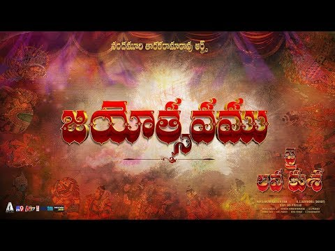 Jai Lava Kusa Jayotsavam LIVE | NTR, Nandamuri Kalyan Ram | Raashi , Nivetha | Bobby
