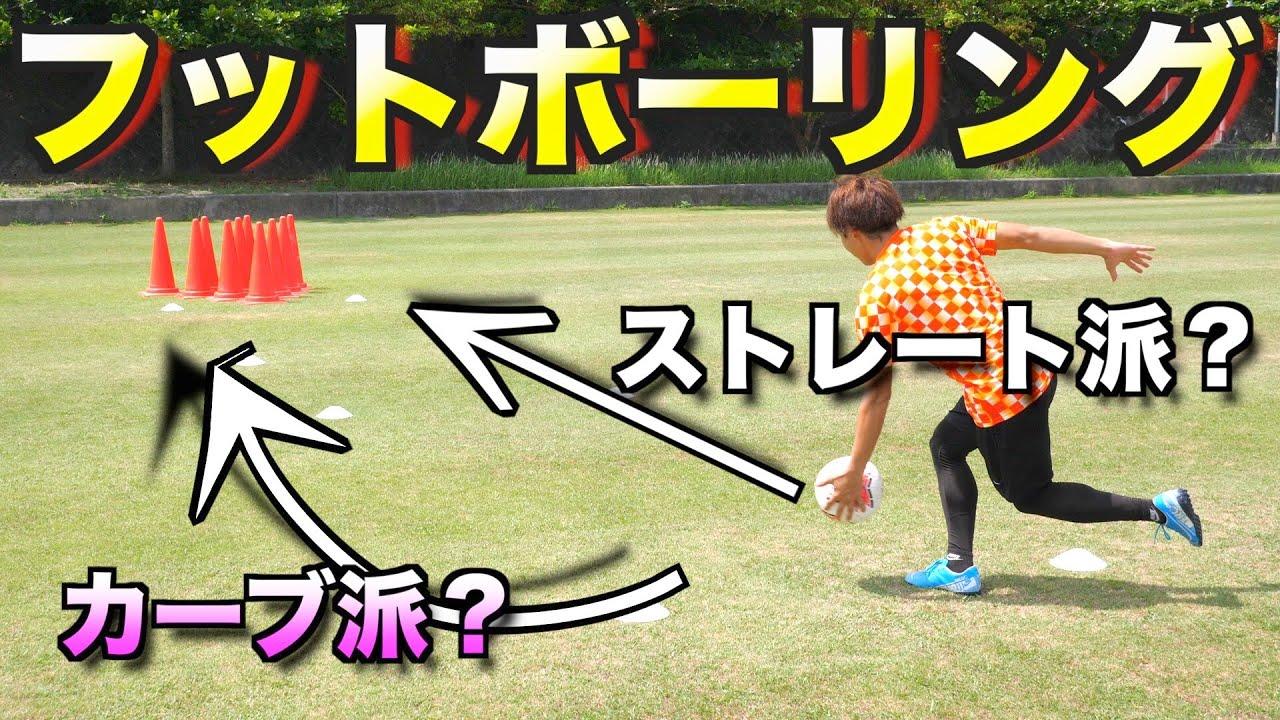 【サッカー】コントロールのいい蹴り方はどっち!?カーブ?それともストレート?【フットボーリング対決】
