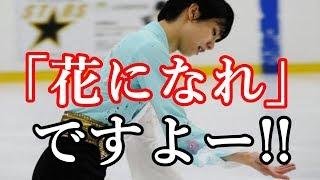羽生結弦が横浜のアイスショーで「花になれ」を披露!!しかし…衝撃!!ある...