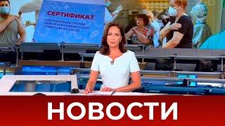 Выпуск новостей в 15:00 от 24.06.2021
