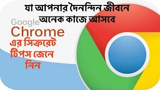 7 Coolest Hidden Features Of Google Chrome Browser you Have to Know That | 2017 | Bangla Mobile Tips
