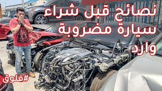 لا تشتري سيارة وارد امريكا قبل مشاهدة هذا الفيديو - فلوق 18