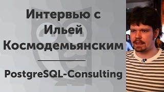 Обсуждаем плюсы и минусы PostgreSQL. Интервью с Ильей Космодемьянским из PostgreSQL-Consulting