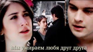 Эмир 💔 Фериха °•° Мы умираем любя друг друга °•° ( Adini Feriha koydum  - Я назвал ее Фериха)