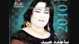 (ساجده عبيد   (يانبعة الريحان