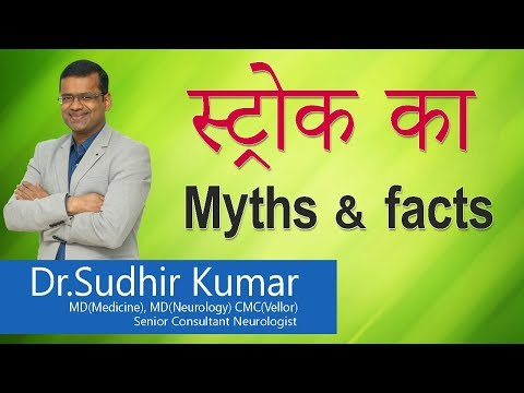 Hi9   Stroke Myths and facts (Hindi) - Dr Sudhir Kumar