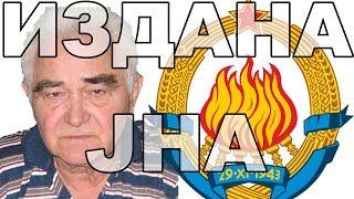 General Sekulić: Milošević i Špegelj u izdaji JNA (Srbovanje)