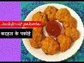 Jackfruit Pakora - कटहल के पकोड़े - Jackfruit Pakora recipe in Hindi - kathal ka pakoda