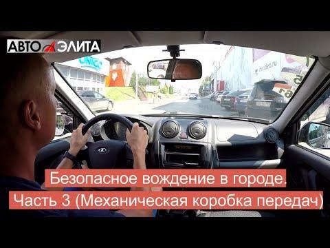 Безопасное вождение в городе. Часть 3. (Механическая коробка передач) Продолжение