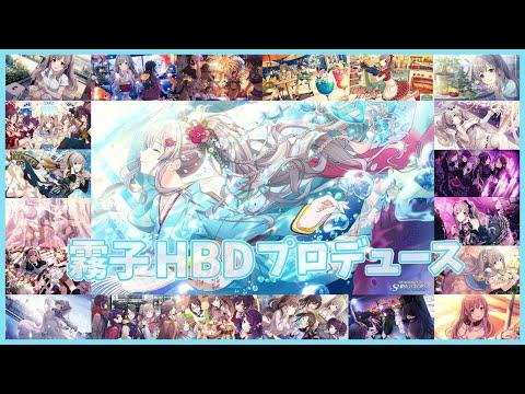 【152】はじめてのシャニマス 28/霧子ちゃんお誕生日記念プロデュース【真白ふわり】