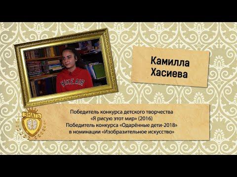 Камилла Хасиева   Знать