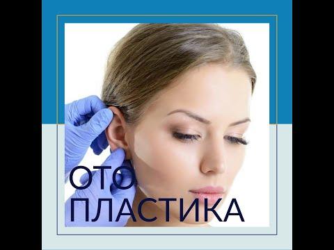 Отопластика  Клиника РЖД МЕДИЦИНА г  Тверь