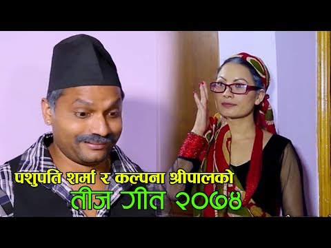 पहिलेका कस्ता हुन्थे र - Pashupati sharma & Kalpana Shreepal-Superhit teej song 2073/2016