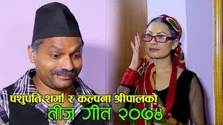 Pashupati sharma & Kalpana Shreepal New teej song 2074 पहिलेका कस्ता हुन्थे र Pahileka Kasta hunthe